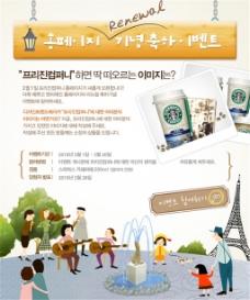 韩式卡通宣传海报