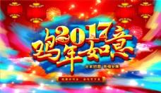 2017鸡年如意海报
