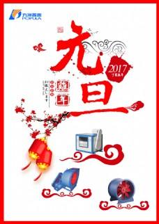 机电产品带来新年的祝福