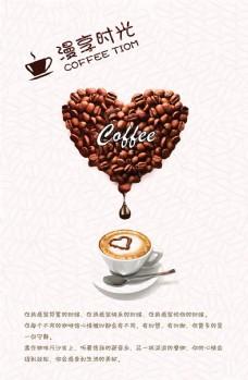 咖啡厅宣传海报设计psd素材