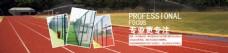 围栏.塑胶跑道海报设计