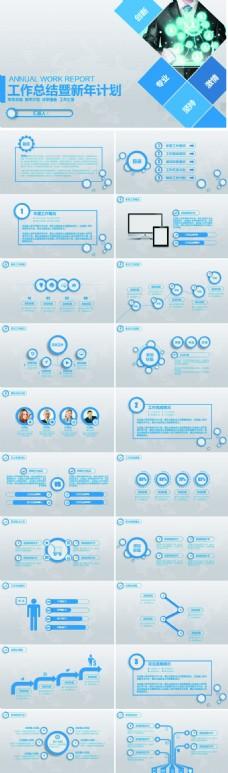 蓝色商务总结计划ppt模板下载