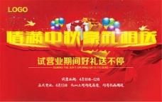 中秋节促销海报设计psd素材1