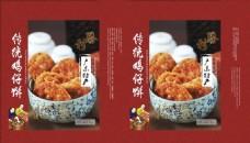 鸡仔饼 广东特产 纸袋 制作饼