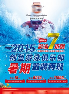 游泳海報 游泳比賽