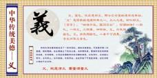 中國傳統美德講堂展牌PSD格式模板30
