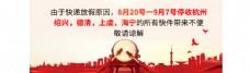杭州快递放假通知公告