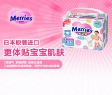 淘宝纸尿布主图母婴产品