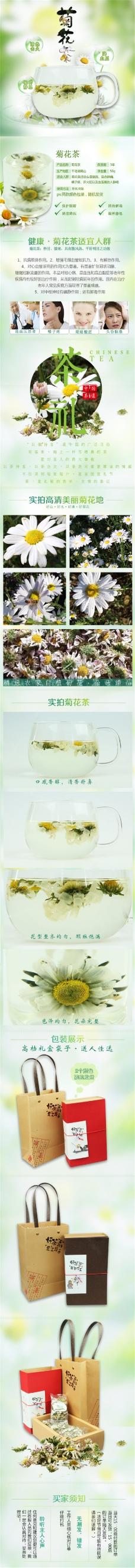菊花茶 茶详情页PSD免费下载