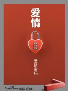 爱情密码海报