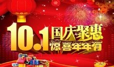 ,国庆聚惠海报设计PSD素材