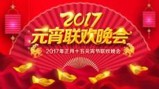 2017元宵联欢晚会背景psd分层素材