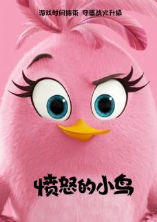 愤怒的小鸟-254