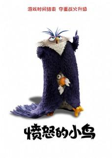 愤怒的小鸟-256