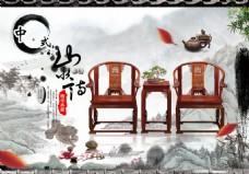 中式家具风格