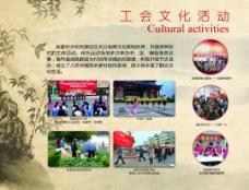 中式宣传海报