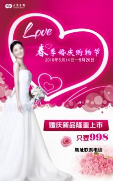 婚礼季海报