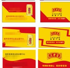 王老吉名片