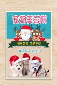 圣诞宠物医院海报