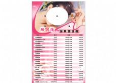 粉红色背景美容价目表美女海报