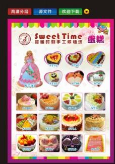 蛋糕店宣传单