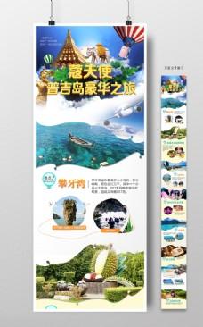 泰国普吉岛旅游行程页面设计