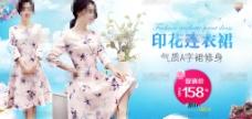 甜美淘宝印花连衣裙促销海报psd分层素材