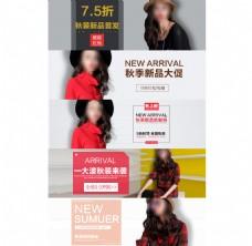 淘宝钻展手机端PSD海报模板