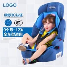 淘宝天猫安全座椅主图直通车海报模板