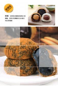 黑糖月饼首页模版psd下载