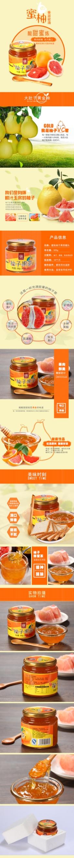 蜜柚果茶详情页