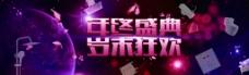 年终盛典淘宝促销banner