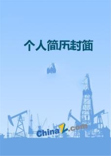石油工程简历模板封面