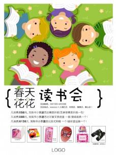 书店春天读书会促销海报-4k