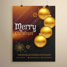 金球圣诞海报