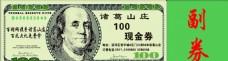 美元代金券