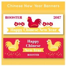 中国新年公鸡横幅
