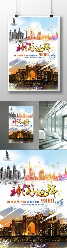 迪拜旅游海报
