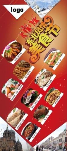 东北风情美食节