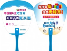 中国移动光宽带广告扇