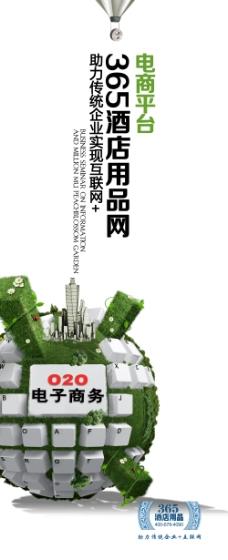 电子商务平台banner图