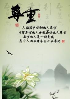中国风校园文化尊重