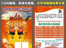 猪饲料宣传彩页