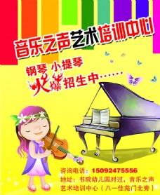 音乐之声艺术培训中心
