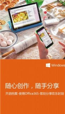 微软Surface海报