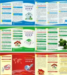 房地产知识折页