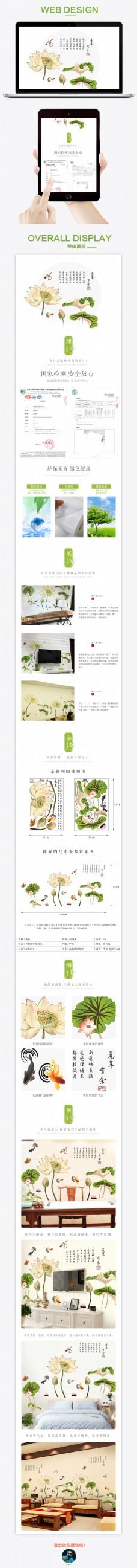 天猫淘宝宝贝中国风详情页