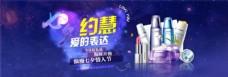 蓝色星空背景淘宝化妆品促销海报psd分层素材