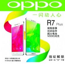OPPO R7手机
