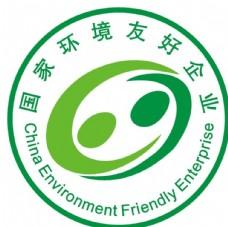 国家环境友好企业